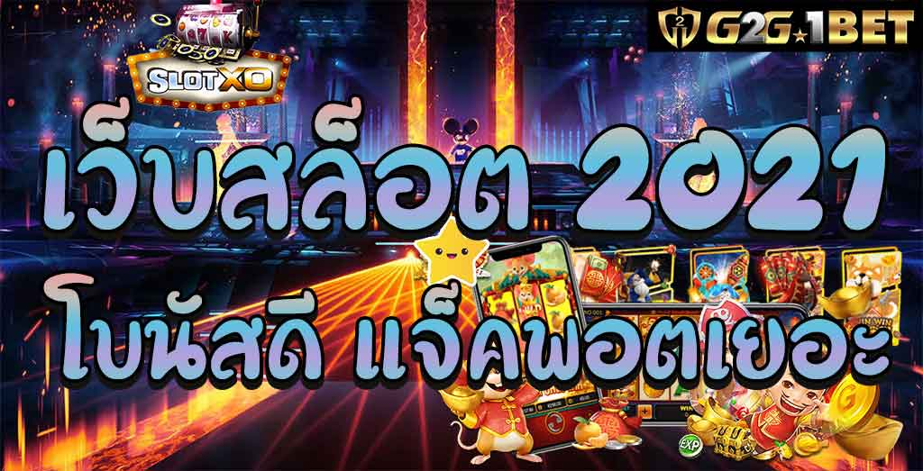 Want to play slot game with real cash?